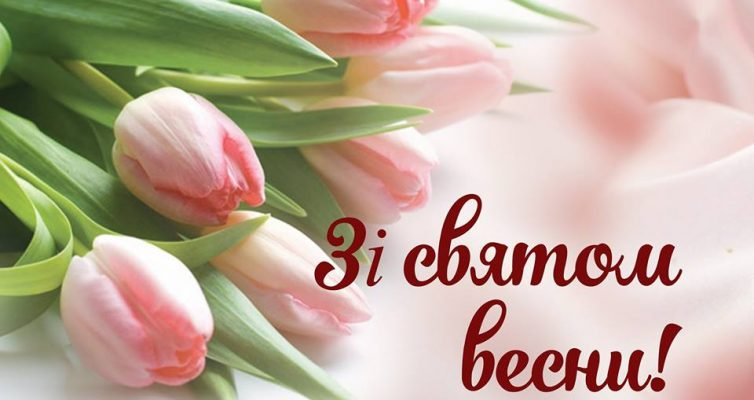 """Картинки по запросу """"картинки зі святом 8 березня, чарівні жінки"""""""